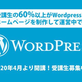 SEOにも有利なWordpressを使ったホームページ作成が学べ...