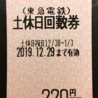 [急募]12/29まで‼️田都か220円区間200円で売ります❣️
