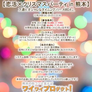 【20代限定 恋活×クリスマスパーティ in 熊本】下通り オシ...