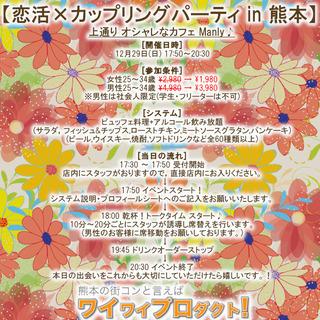 ★恋活×カップリングパーティ in 熊本★上通り オシャレなカフ...