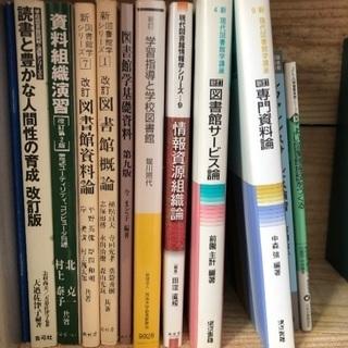 図書館司書講義の教科書