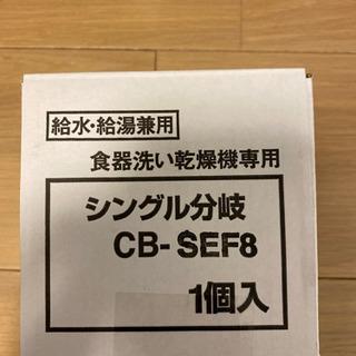 シングル分岐 CB-SEF8