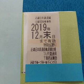 【格安】近鉄株主優待券