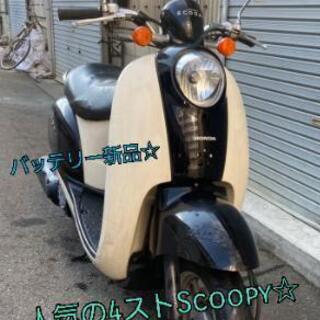 【原付】人気の4ストスクーピー♪バイクが安い🎵ばいくりっち☆