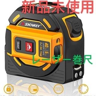 新品未使用 レーザー距離計 レーザー巻尺 1台2役
