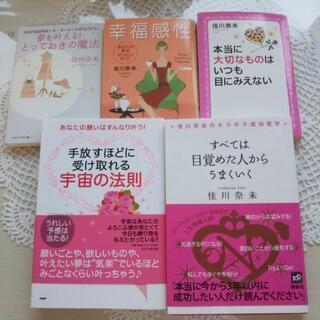 【値下げしました!】 佳川奈未さんの本5冊