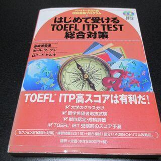 ★はじめて受けるTOEFL ITP tEST総合対策/音声CD2...