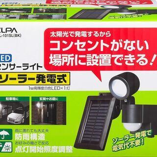 朝日電気 ソーラー発電式LEDセンサーライト×1灯  ELPA ...