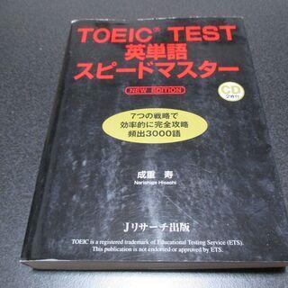★TOEIC TEST英単語スピードマスター/CD2枚付★古本