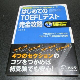 ★はじめてのTOEFLテスト完全攻略/模擬試験収録CD付き★古本