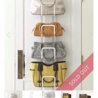 ドアに引っ掛ける バッグ用ハンガー