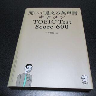 ★聞いて覚える英単語キクタンTOEIC Test Score 6...