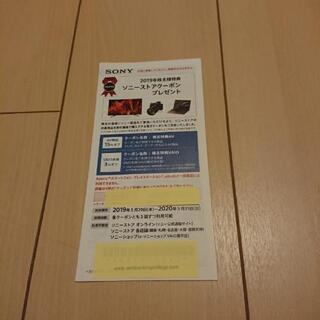 SONY ソニー株主優待券 ソニーストア割引電子クーポン ※送料無料