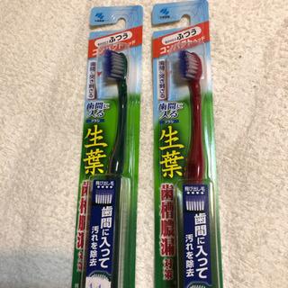 生葉 歯ブラシ 2本セット