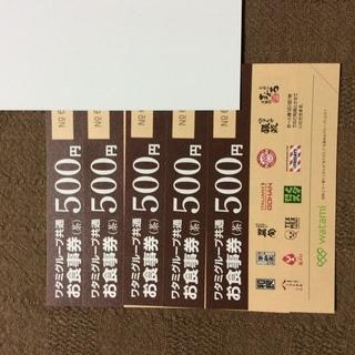 和民 お食事券2500円分