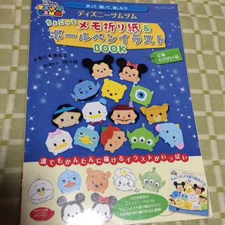 ディズニーツムツム  メモ折り紙&ボールペンイラストbook