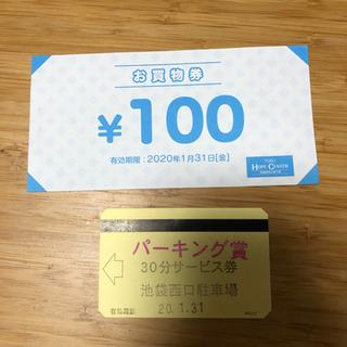 池袋の東武HOPEセンターの100円券と西口駐車自分場30分サービス券