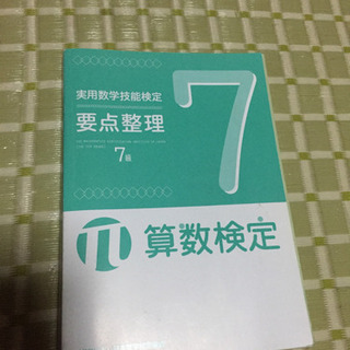 算数検定7級  過去問題集・要点整理 2冊セット