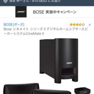 BOSEサラウンドシステムシネメイト2