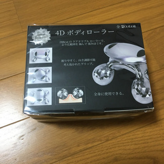 【新品】全身に使える 4Dボディローラー 美顔・美容・リラクゼーション