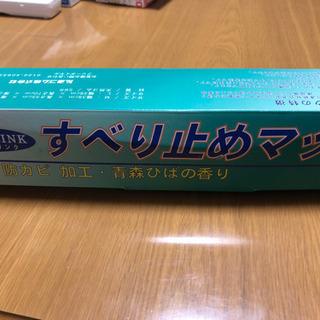 【今月3500円】滑り止めマット  オーバルリンクLサイズ