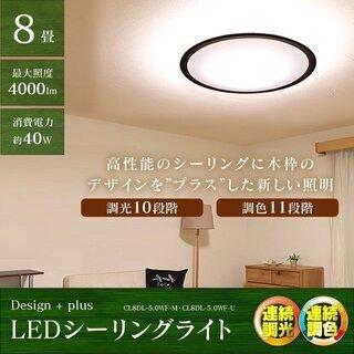 【美品!】LEDシーリングライト ライト 天井 照明 照明器具 ...