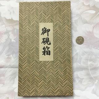 141【昭和レトロ 硯箱】漆塗 螺鈿風    美品