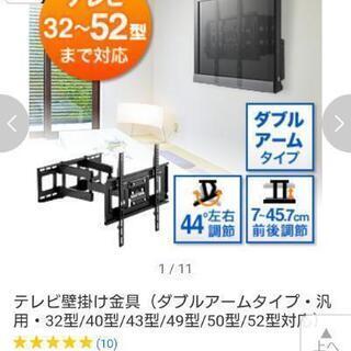 テレビ壁掛け金具(ダブルアームタイプ