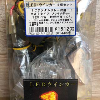 汎用品 キジマ製 LEDスモールウインカーKIT 前後4個セット...