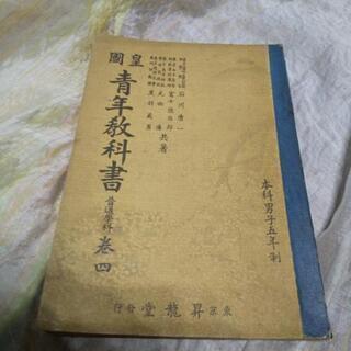 古い教科書