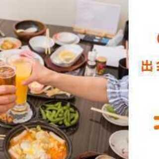 4/3 55~75歳大宮出会い飲み会