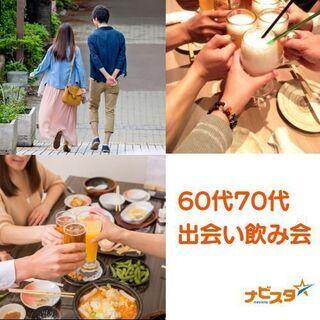 10/13 60代70代中心西船橋駅前出会い飲み会