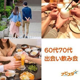 3/24 60代70代中心秋葉原駅前出会い飲み会