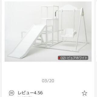 ★真っ白★ジャングルジム☆滑り台、ブランコ、鉄棒付き(キッズパーク)