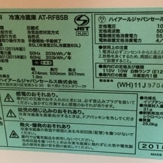 冷凍冷蔵庫(85L)