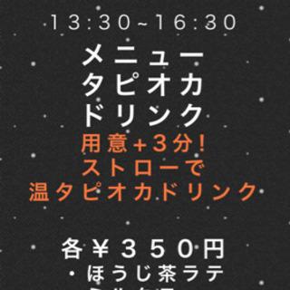 温タピオカ有☆12/29 13:30~16:30頃まで営業!