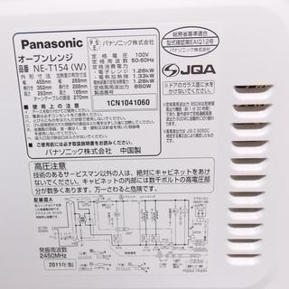 Panasonic パナソニック 電子レンジ NE-T154 - 名古屋市