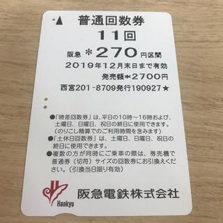 阪急電車 普通回数券 270円区間 8回分