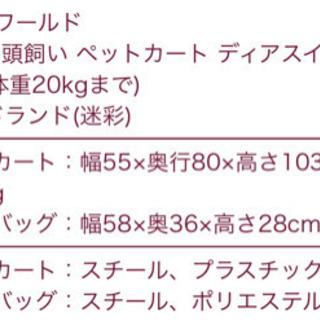 【多機能ペットカート Dear Sweet Heart(ディアスイートハート) 柄タイプ デニム・SHC-02】 - 鶴ヶ島市