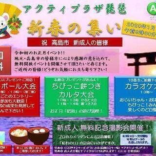 【令和2年1月12日 新春の集い🎍】