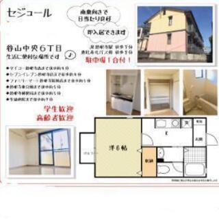 家賃お値下げ☆敷金0☆谷山中央6丁目☆