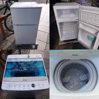 🌈一人暮らし向け 冷蔵庫&洗濯機 お得セット🌈 新生活応援