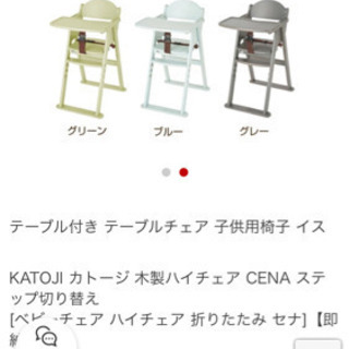 KATOJI 木製ハイチェア グリーン - 子供用品