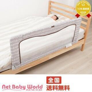 日本育児 ベッドフェンス 転落ガード