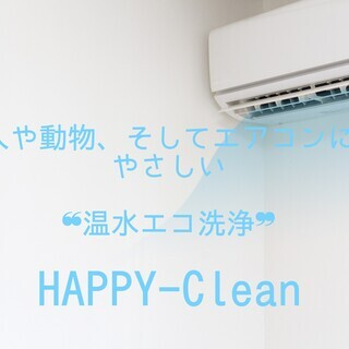 【エアコンクリーニング専門店】\温水エコ洗浄/☆快適な室内環境を...