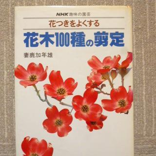 ✿✿✿ 花つきをよくする「花木100種の剪定」 NHK趣味の園芸...