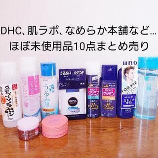 10点まとめ売り DHC 資生堂 東洋ビューティー(ケシミン)...
