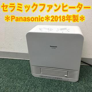 配達無料地域あり*パナソニック セラミックファンヒーター 201...
