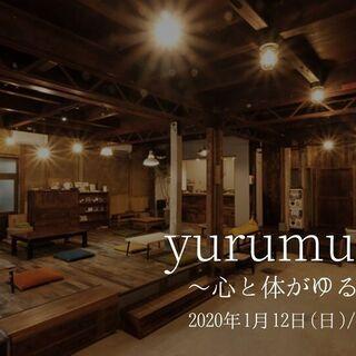 Yurumu ichi ~心と身体がゆるむ時間~