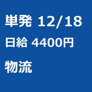 【急募】 12月18日/単発/日払い/朝霞市:★うれしい現地日払...